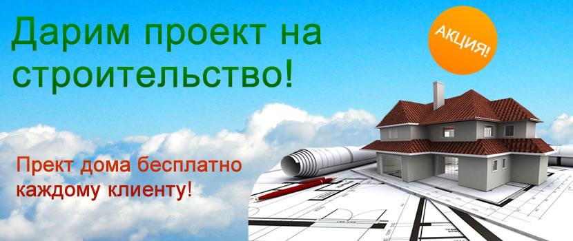 Дарим проект на строительство дома!
