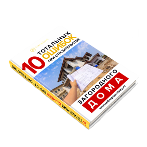 Закажите расчёт строительства Вашего дома